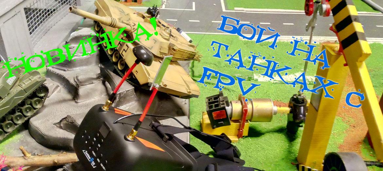 FPV бой на танках