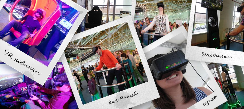 Развлечения VR
