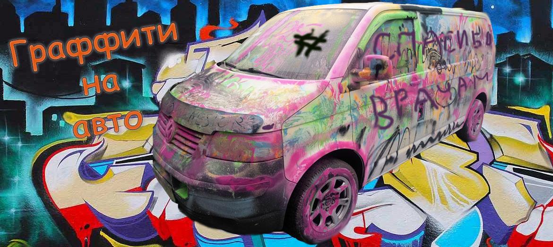 Новинка граффити на авто